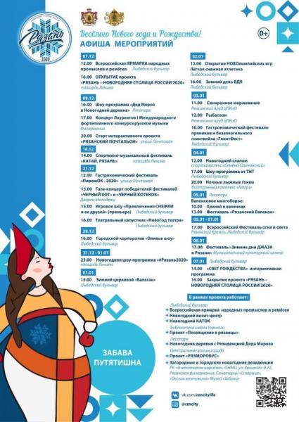 «Рязань – Новогодняя столица 2020»: в областном центре пройдет 30 центральных и более 250 различных праздничных мероприятий
