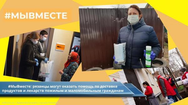 #МыВместе: рязанцы могут оказать помощь по доставке продуктов и лекарств пожилым и маломобильным гражданам